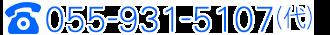 静神運輸株式会社 港営業所TEL/usr/home/ae172hb7vc/html/seishin/wp-content